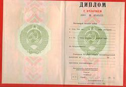 диплом СССР